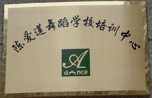 舞蹈学校牌匾设计